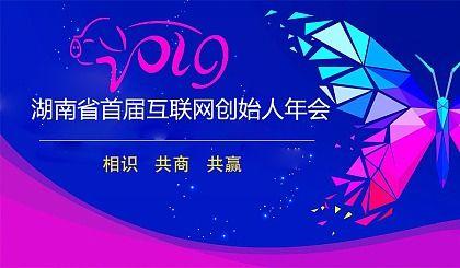 湖南省首届互联网创始人年会