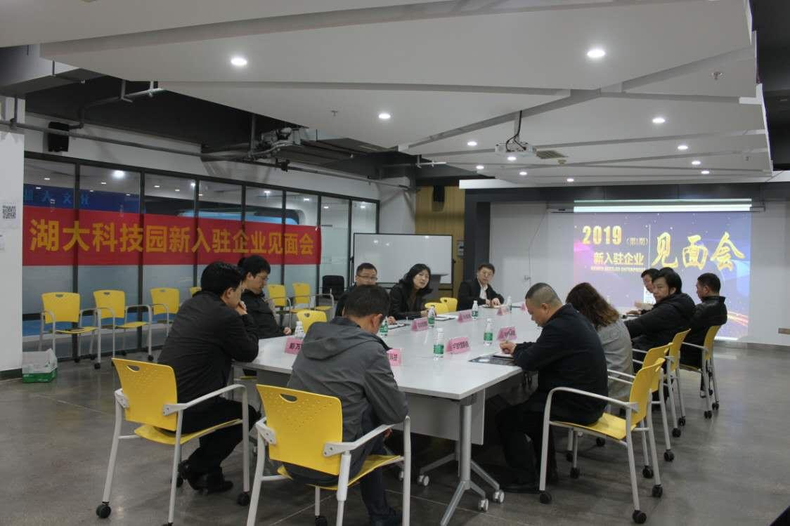 湖大科技园与长沙麓诚等服务机构举办企业见面会,专为入驻企业服务和解决问题
