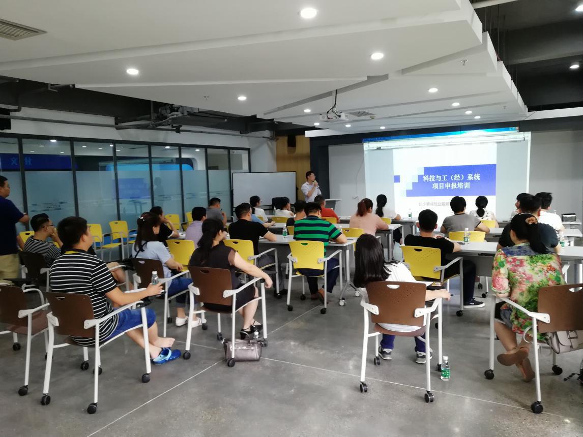 2018年湖南大学科技园项目申报政策宣讲培训会顺利举行